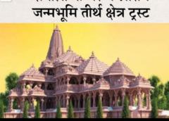 राम मंदिर मे करोड़ों के गोलमाल की खबर से मच गया हड़कंप पूर्व मंत्री तेज नारायण पाण्डेय ने लगाया आरोप पढि़ए पूरी खबर